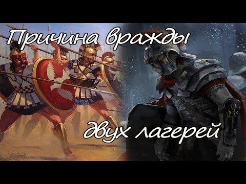 Причина вражды греков и римлян в Перси Джексоне.