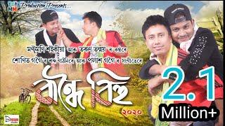 Bandhoi Bihu Assamese Song Download & Lyrics