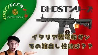 イタリア製電動ガン「Evolution Ghost」動作検証