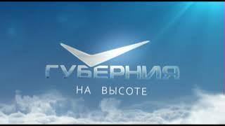 Отрывок рекламного блока «Губерния» Самара 2.02.2020 г. 1839 0