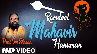 Ramdoot Mahavir Hanuman Hari Om Sharan I HD Video I Shree Ram Bhakt Hanuman