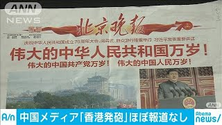 1日の香港デモでの発砲 中国メディアは国慶節一色(19/10/02)