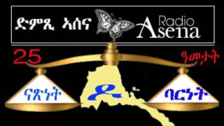 Voice of Assenna: 25 Years on: Eritrea through the Eyes of its own People