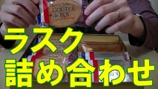 ラスク 【3時のおやつ Vol.37】