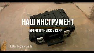 Обзор KETER Technician Case