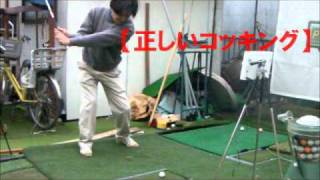 【Golf-UP TV】左脇を閉める&コッキング thumbnail