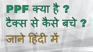 (PPF) Account Benefits WHAT IS PPF?THE BEST INVESTMENT OPTION   KNOW PPF FULL DETAILS