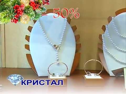 """Реклама. Ювелирный магазин """"Кристалл"""", г. Красноармейск"""