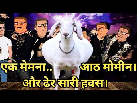 आठ मुस्लिम लडके और एक बकरी। Mewat  Ra.pe With Goat.