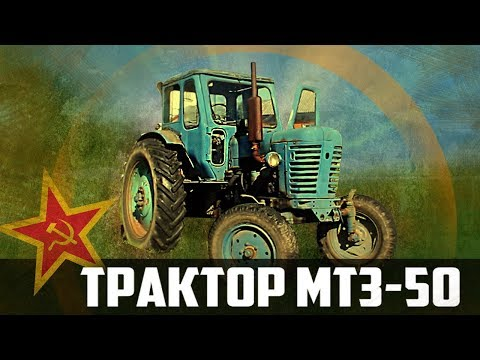 Трактор  МТЗ-50 Беларусь   Перезалив   Сельхозтехника: Обзор & Ретро Тест-драйв Про автомобили