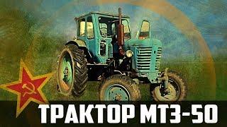 Трактор  МТЗ-50 Беларусь | Перезалив | Сельхозтехника: Обзор & Ретро Тест-драйв Про автомобили
