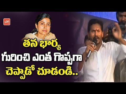 YS Jagan About His Wife YS Bharathi In BC Garjana At Eluru | YSRCP | AP Politics | YOYO TV Channel