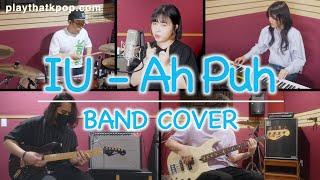 [PTK] 아이유 (IU) - 어푸 (Ah puh) 밴드버전 (BAND COVER)