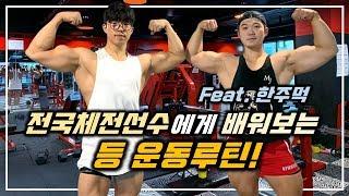 전국체전선수에게 배워보는 등 운동루틴! Feat.한주먹 [지피티TV]