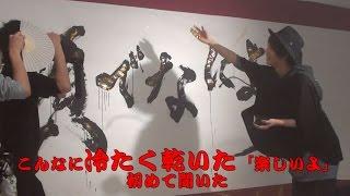 SHOW-GUTSの撮影舞台裏。 SHOW-GUTS MV→https://www.youtube.com/watch?...