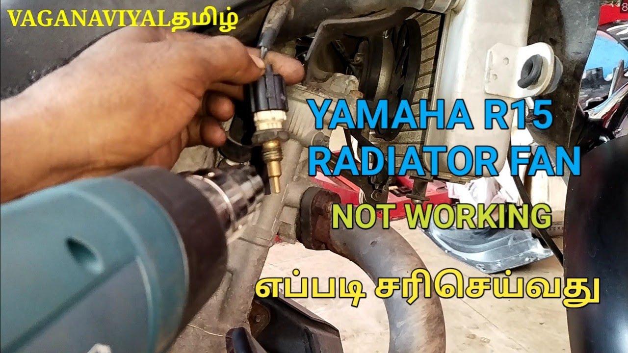 Yamaha R15 Radiator fan not working how to Repair/தமிழ்..