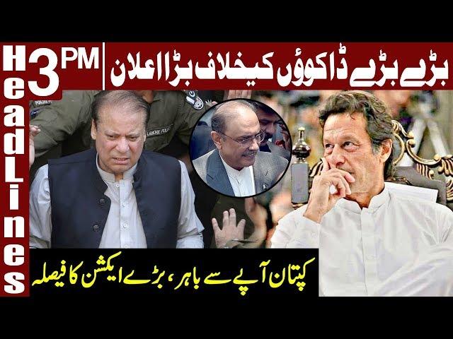 PM Imran Khan takes action against Corruption | Headlines 3 PM | 10 November 2019 | Express News