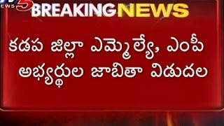 Kadapa District MLA and MP Candidates list Released