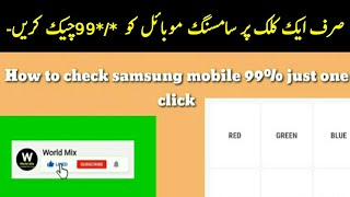 How to check any samsung mobile 99% in just one click 2020