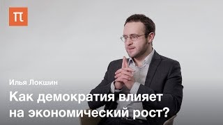 Политические условия экономического развития — Илья Локшин