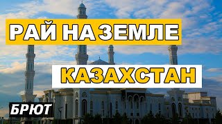 Идеальная жизнь в Казахстане/Perfect life in Kazakhstan/Қазақстандағы идеалды өмір