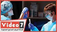 بالأرقام.. مقارنة بين إصابات الأطباء فى مصر والعالم والنتيجة مفاجآة