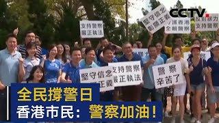 """香港民众参加""""全民撑警日""""活动:警察加油!  CCTV"""
