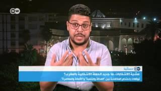 كيف تفاعل المغاربة مع بكاء رئيس حكومتهم؟