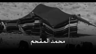 محمد المقحم نبكي على الدنيا وما من معشر