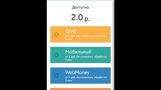 AdvertApp заработок на телефоне скачивая приложения