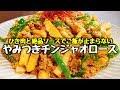 特製絶品ソースでご飯が鬼すすむ♪『ひき肉のやみつきチンジャオロース』青椒肉絲 sti…