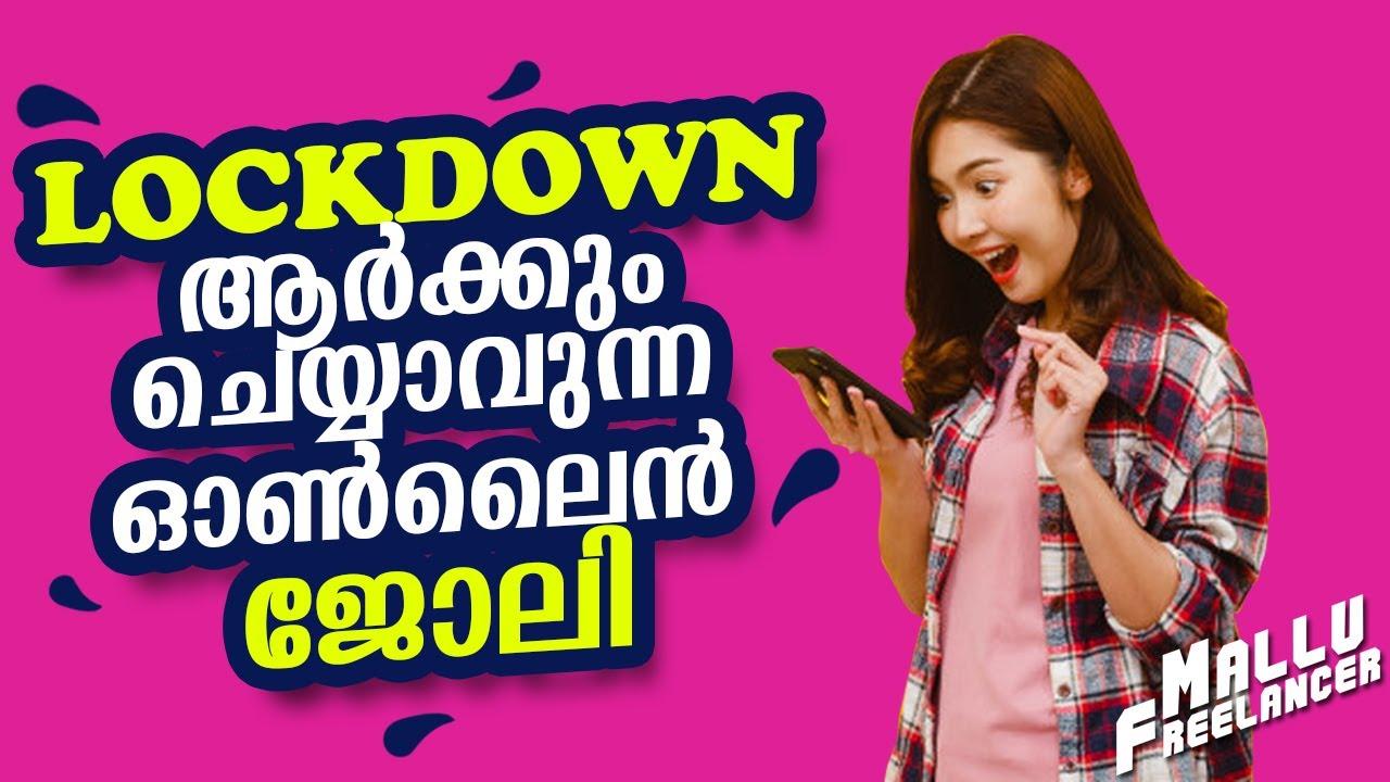 വീട്ടിലിരുന്ന് വരുമാനം : MAKE MONEY ONLINE: Fiverr Jobs Malayalam Part 2 - Mallu Freelancer