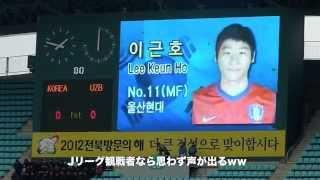 国際親善試合 韓国vsウズベキスタン@全州W杯スタジアム