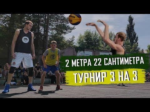 Самый высокий баскетболист 3 на 3 России [Грязные парни] | BallGames