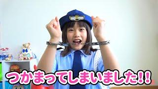 おまわりさん 囚人 脱獄ごっこ 牢屋 作り ゾンビ 警察 こうくんねみちゃん