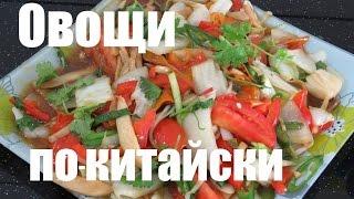 Вьетнам Еда - Овощи жареные по-китайски. Китайская и вьетнамская кухня. [LudaEasyCook]
