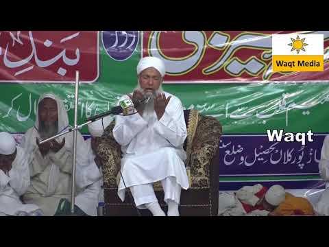 Duaa By Maulana Abdul Momin Lattest 2017HdVideo