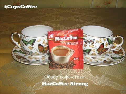 2CupsCoffee #27 - Обзор кофе-стика MacCoffee Strong