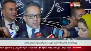 فيديو.. وزير الآثار: متحف ضخم بين قناتي السويس لاستعراض التاريخ العسكري على مر العصور