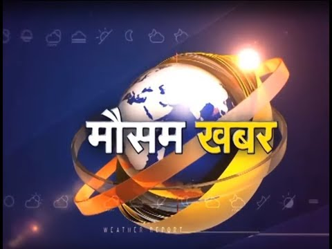 Mausam Khabar (in 5 minutes) - October 3rd, 2019