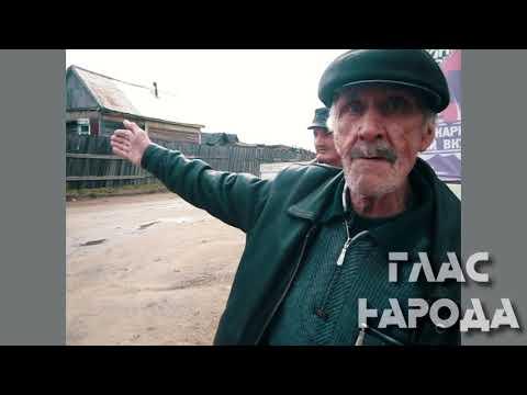Глас НАРОДА  Шимановск выпуск 1  Слово человеку!