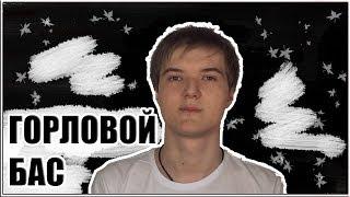 [#3] Горловые басы / Beatbox tutorial