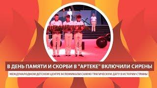 ARTEK-TV | В ДЕНЬ ПАМЯТИ И СКОРБИ В