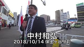 中村和弘 2018/10/14 保土ヶ谷駅前 thumbnail