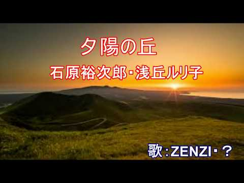 夕陽の丘(石原裕次郎・浅丘ルリ子)~ZENZI