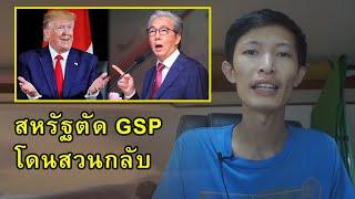 สหรัฐตัดสิทธิ GSP ไทย โดนสวนกลับ ลามไปใหญ่ | การเมืองอะไร