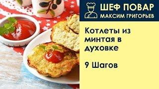 Котлеты из минтая в духовке . Рецепт от шеф повара Максима Григорьева