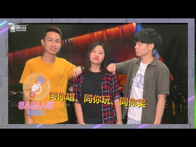 Channel LIVE有新節目😍「SAM人行 唱呢啲」逢星期二晚10pm|Facebook見