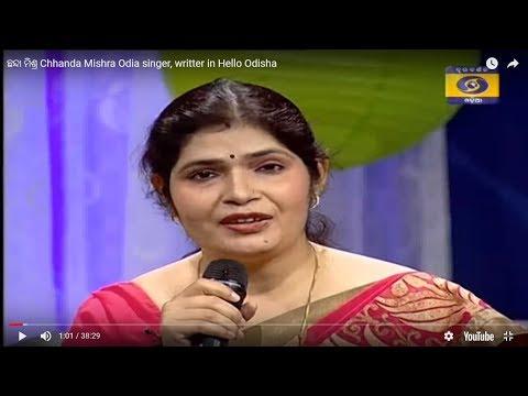 ଛନ୍ଦା ମିଶ୍ର Chhanda Mishra Odia singer in Hello Odisha