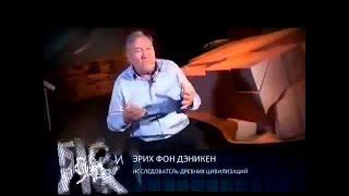 Пришельцы из прошлого, Документальный проект, передачи и документальные фильмы 04.04.2015